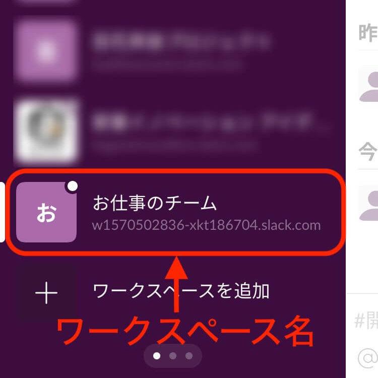 Slackのワークスペースの表示のされ方 スマホ