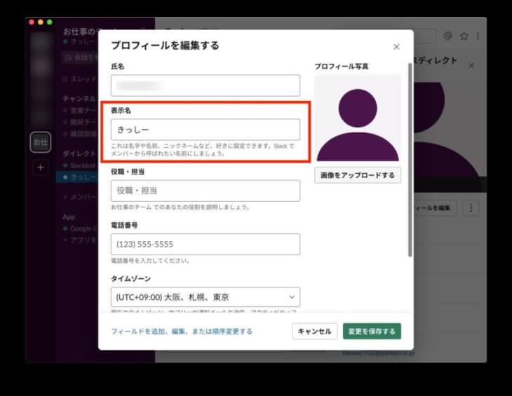 Slackの表示名の変更の仕方 パソコン