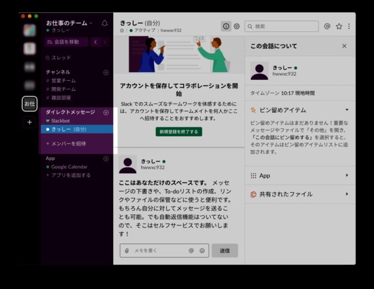 Slackのダイレクトメッセージのやり方 パソコン