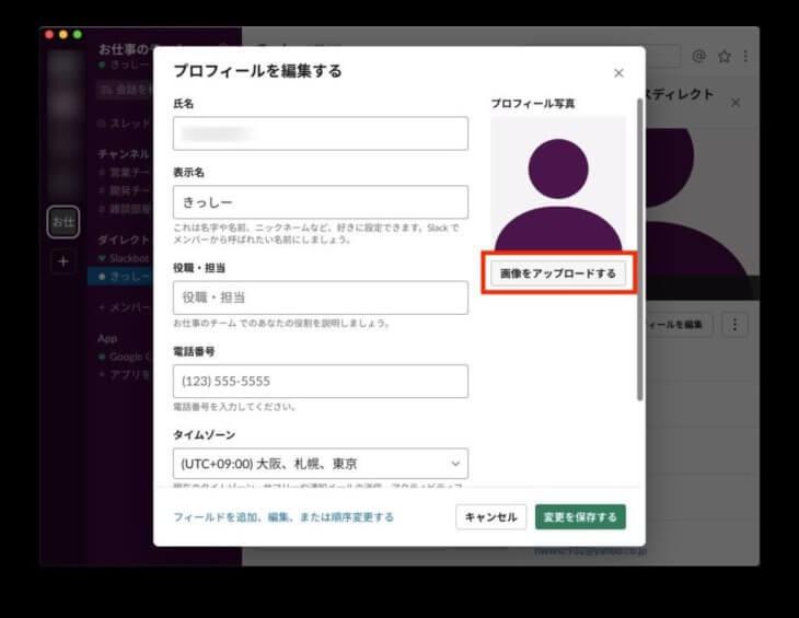 Slackのプロフィール写真のアップロード パソコン