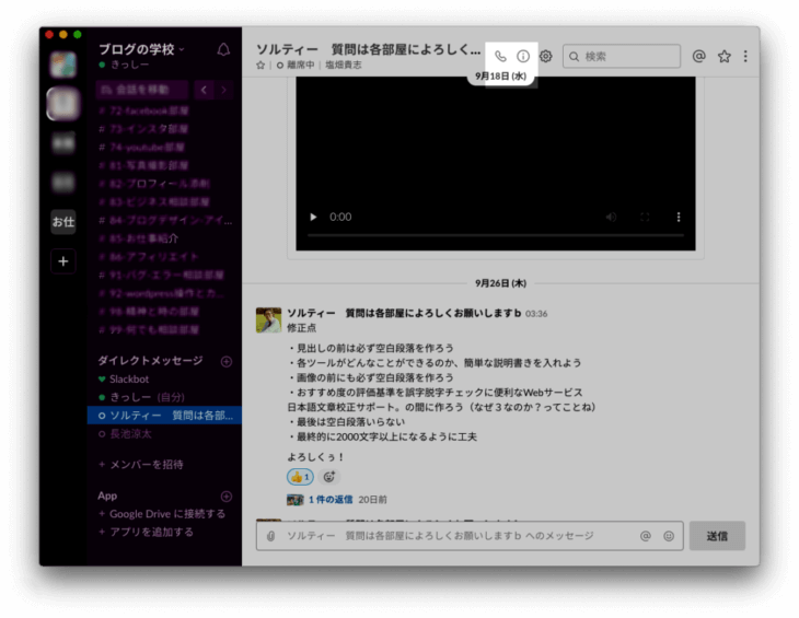 Slackでの電話方法 パソコン