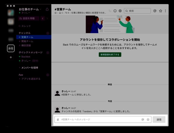 Slackの投稿の仕方 パソコン