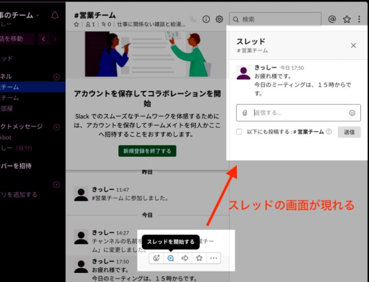 Slackのメッセージへの返信 パソコン