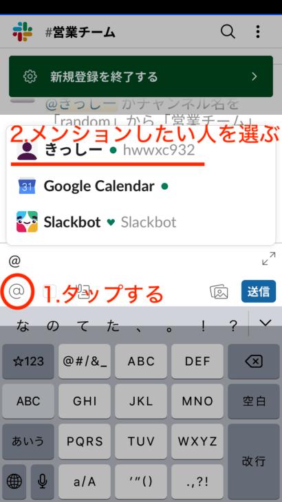 Slackのメンションの仕方 スマホ