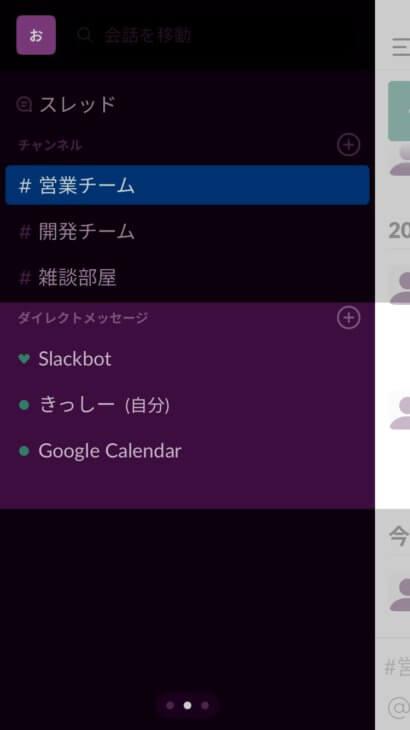 Slackのダイレクトメッセージのやり方 スマホ