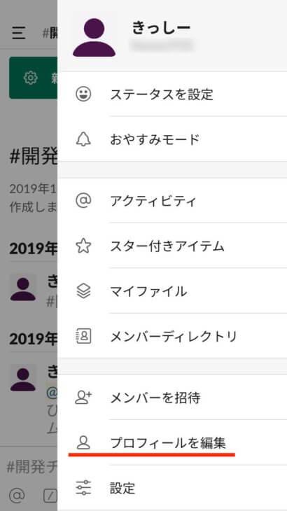 Slack のプロフィール写真の変更 スマホ