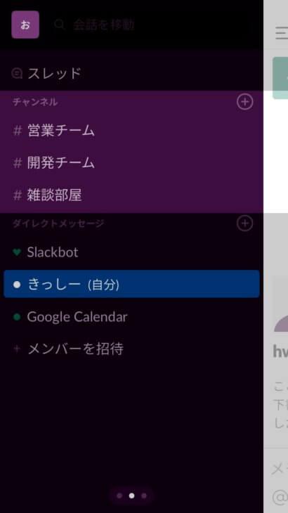Slack内にはたくさんのチャンネル(部屋)が存在する