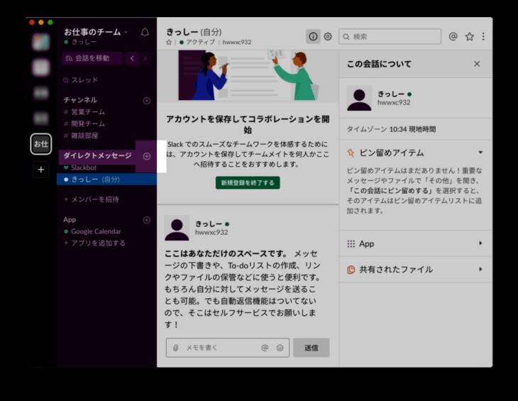 Slackのグループメッセージのやり方 パソコン