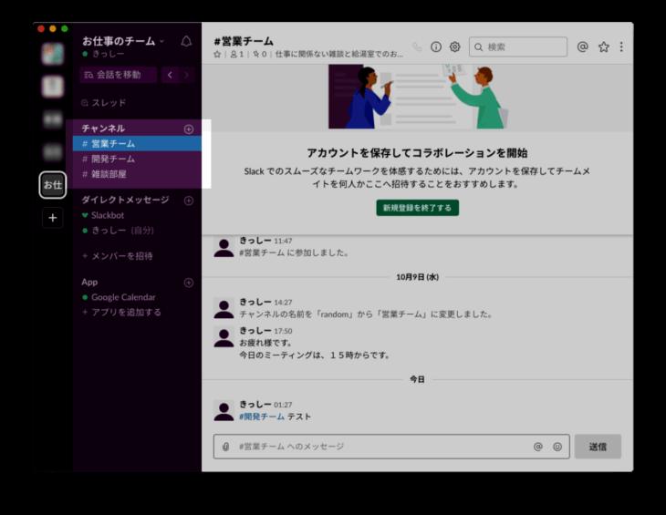 Slackのパソコンでのチャンネルの選び方