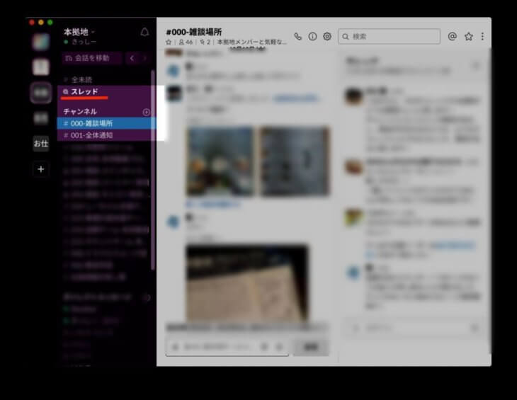 Slackの返信を確認する方法 パソコン