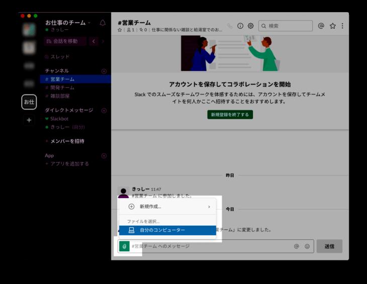 Slackのファイルの共有の仕方 パソコン
