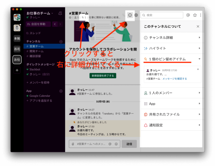 Slackのピン留めアイテムの確認方法 パソコン