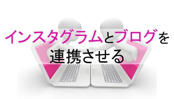 インスタグラムとブログを連携させる