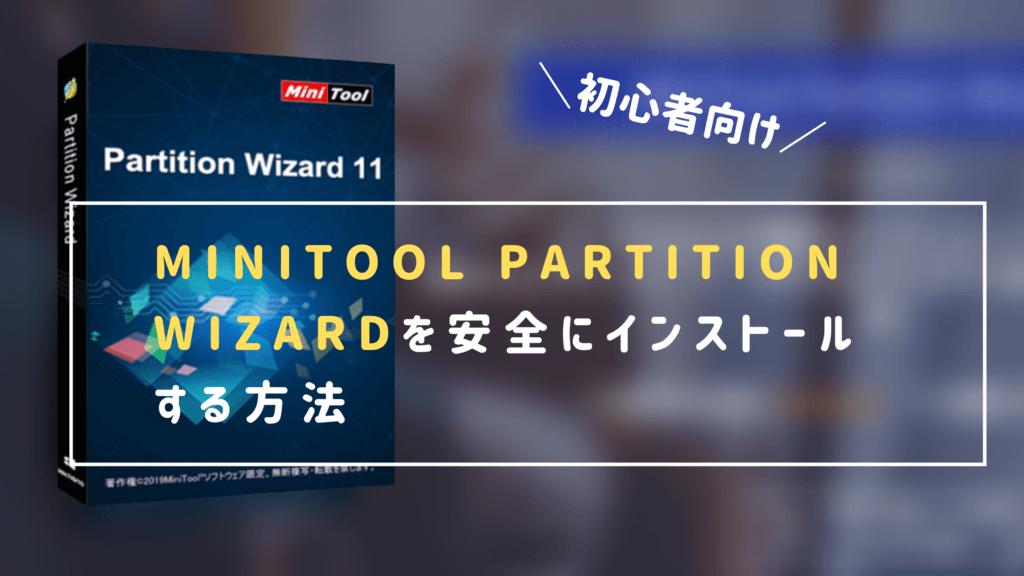 MiniTool Partition Wizardを安全にインストールする方法
