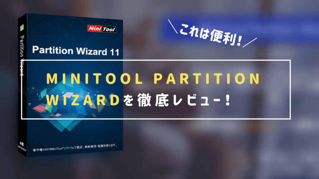 MiniTool Partition Wizardを徹底レビュー!