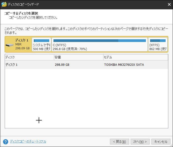 Minitool Partition Wizardのディスクコピー画面