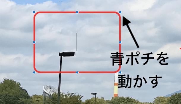 プレビュー赤枠の動かし方