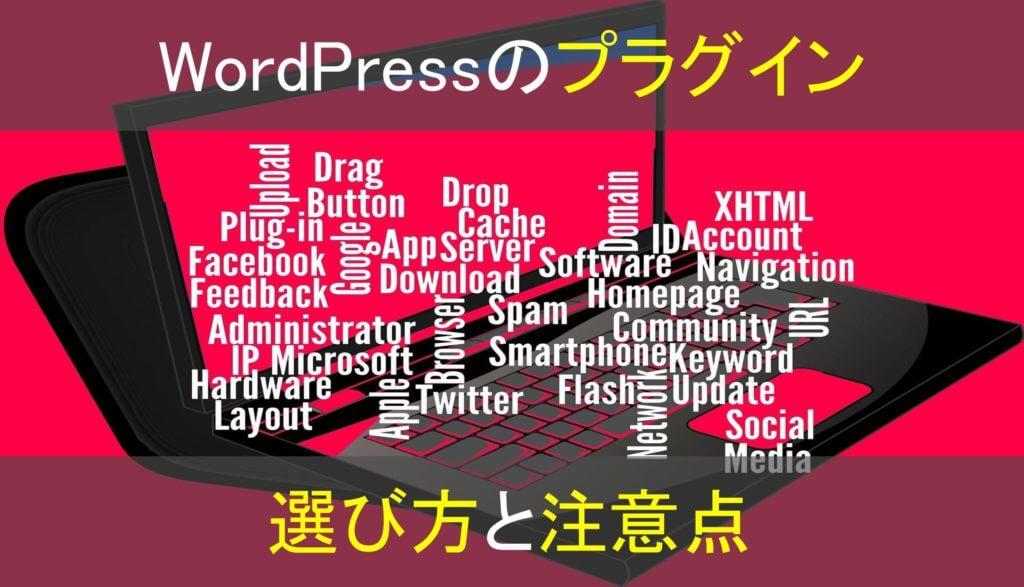 WordPressのプラグインの選び方と注意点