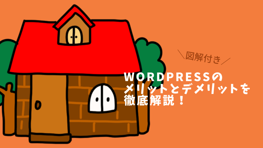 初心者でも分かるように図解付き!WordPressのメリットとデメリットとは?