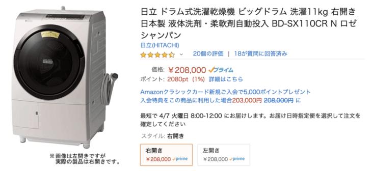 ドラム式洗濯機 日立 11kg 208000