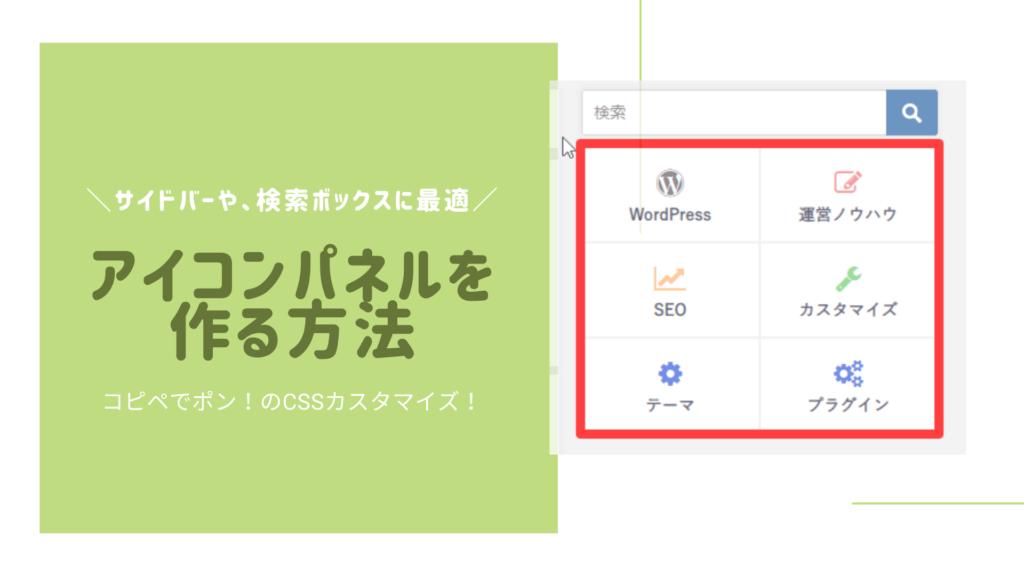 サイドバー、検索ボックスに最適!アイコンパネルを作る方法