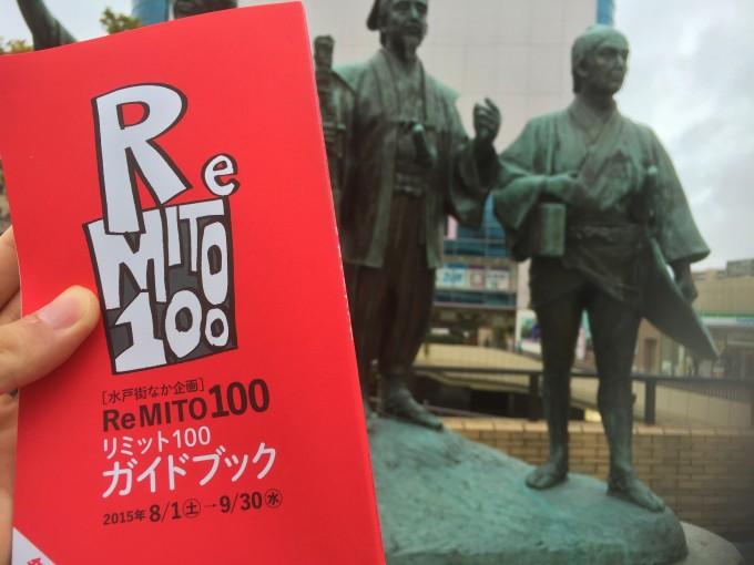 ReMITO100ガイドブック