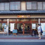 笠間さんぽ~個性豊かなクリエイターが続々集まる古民家カフェ カフェナナイロ~