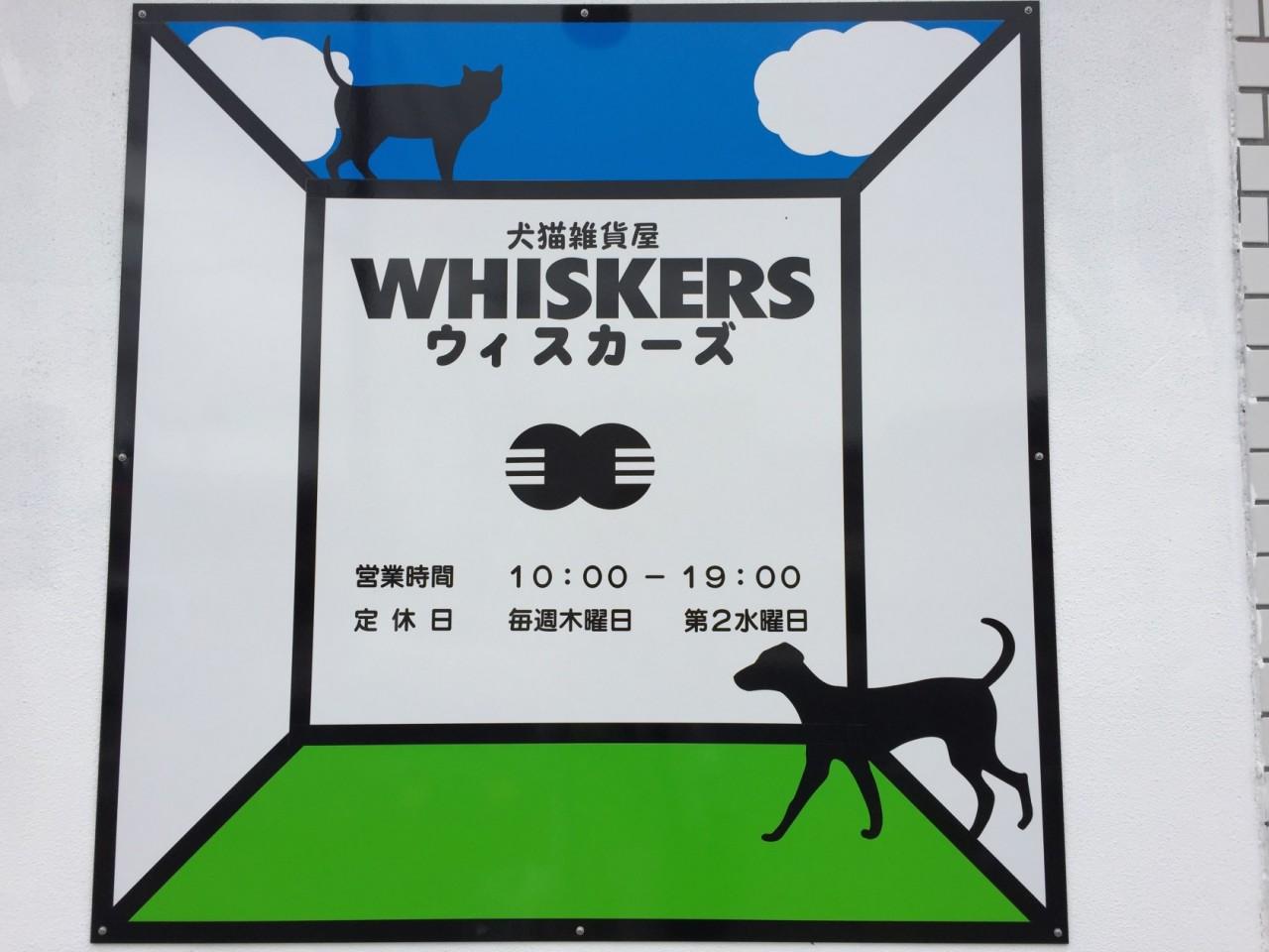 ウィスカーズの看板