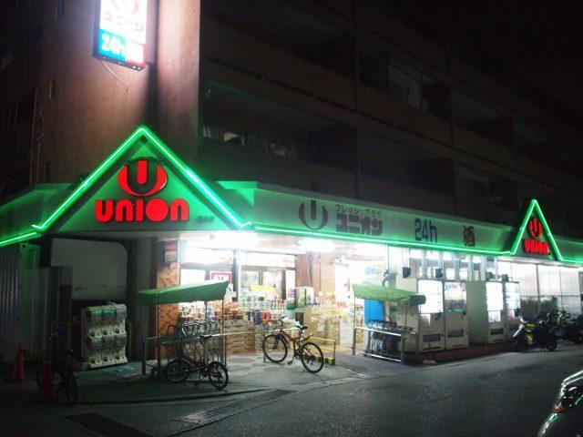 沖縄のスーパー・ユニオン