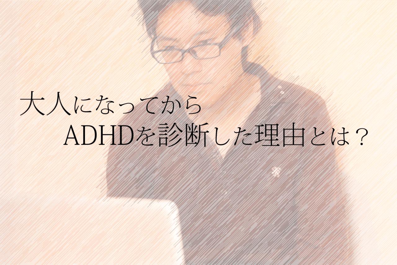 大人になってからADHDを診断した理由とは?