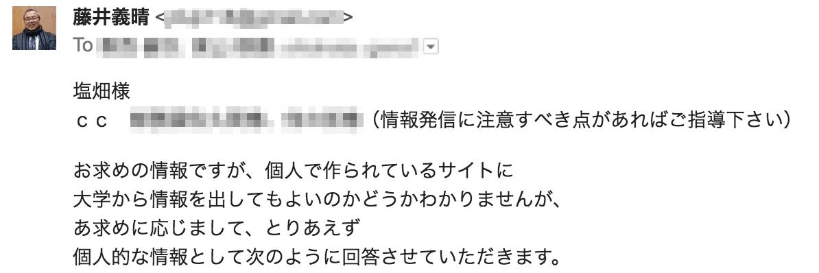 藤井義晴教授「お求めに応じまして、とりあえず個人的な情報として次のように回答させていただきます。」