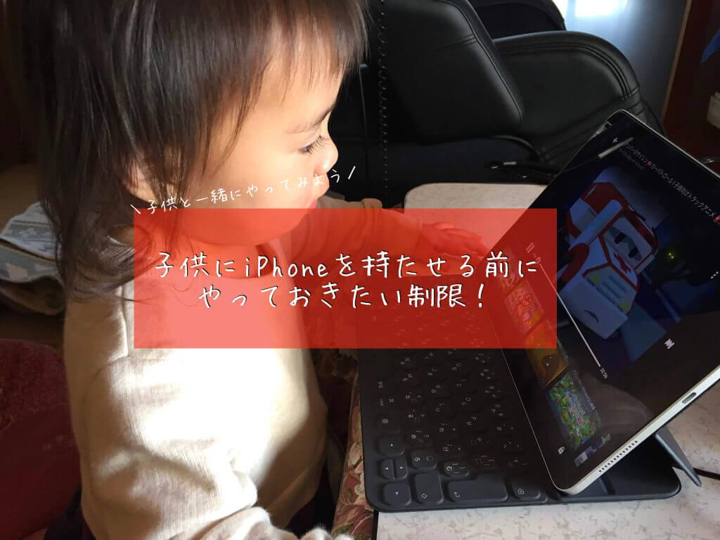 子供にiPhoneを持たせる前にやっておきたい制限