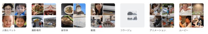 Googleフォトで子供の成長記録をつくる:自動アルバム作成機能
