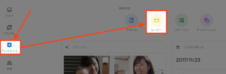 Googleフォトで子供の成長記録をつくる:ムービーを作成する