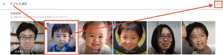 Googleフォトで子供の成長記録をつくる:子供を選んで完了