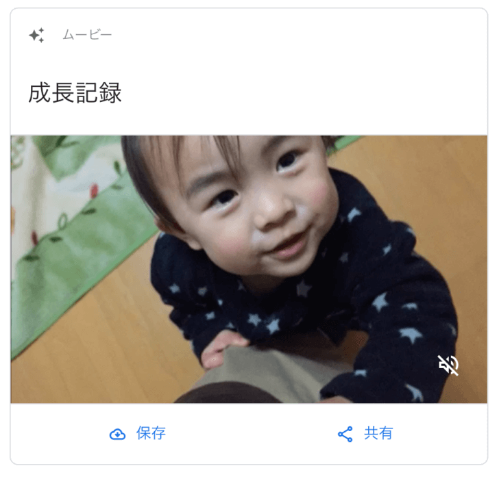 Googleフォトで子供の成長記録をつくる:子供の成長記録の作成完了