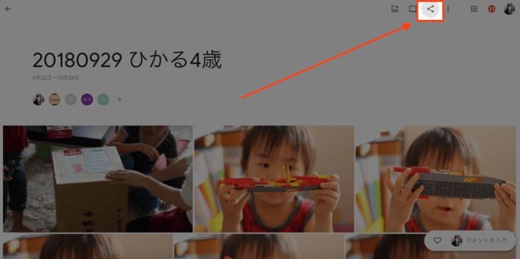 Googleフォトで子供の成長記録をつくる:共有ボタン