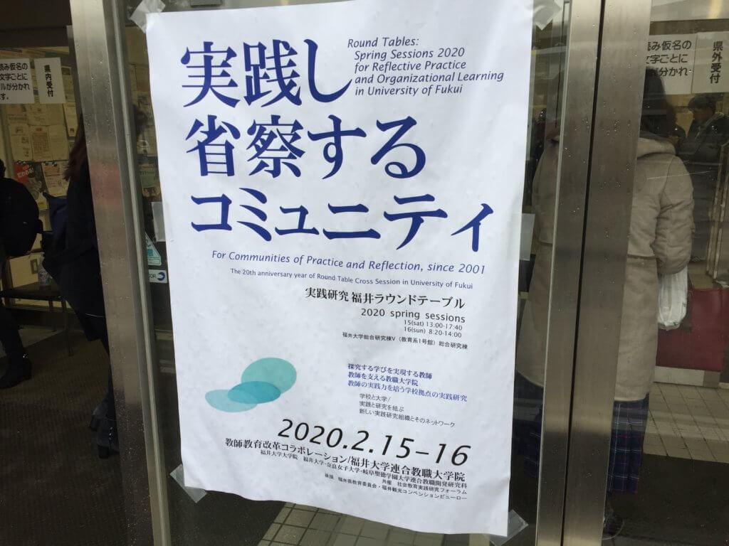 実践し省察するコミュニティ、福井大学ラウンドテーブル