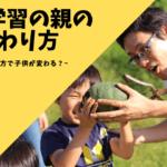 家庭学習の親の関わり方