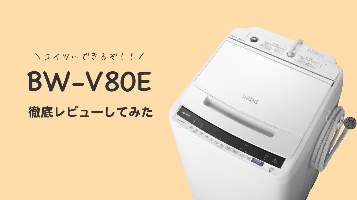 【日立 縦型洗濯機ビートウォッシュ(BW-V80E)他のグレードまで徹底レビュー】最強の洗浄力を持つコスパの高い洗濯機