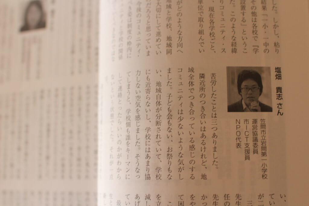 塩畑 貴志(ソルティー)がメディアに掲載された文章