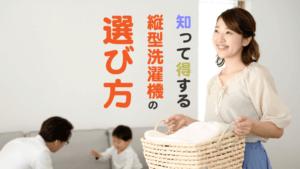 知って得する縦型洗濯機の選び方