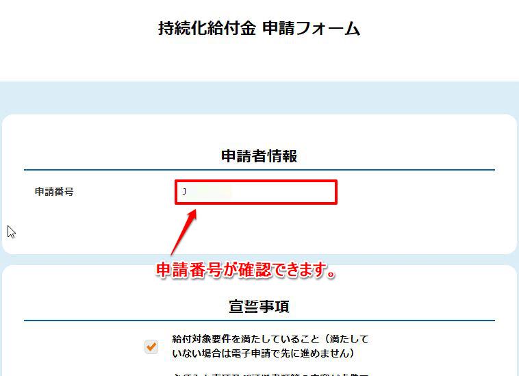持続化給付金 申請者番号