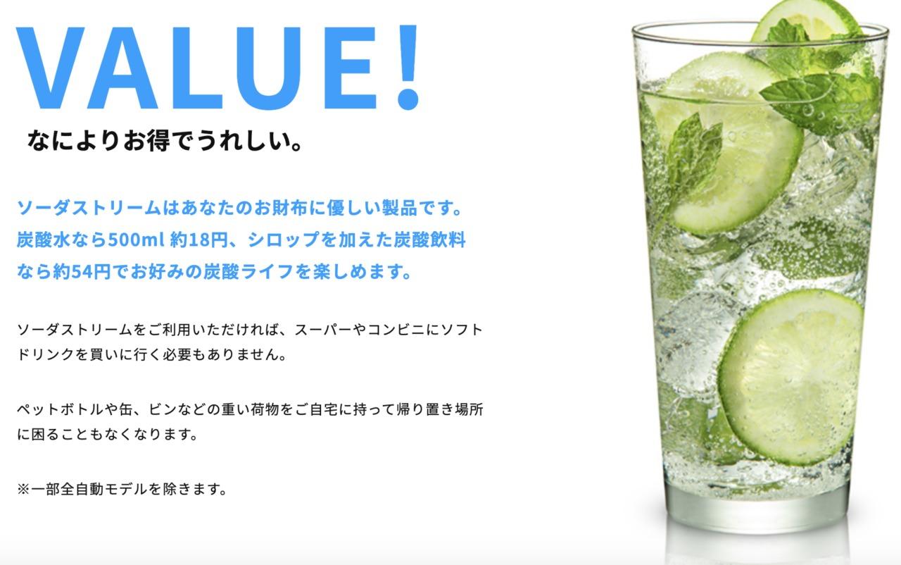 ソーダストリーム VALUE 500mlを18円で作れるよ!